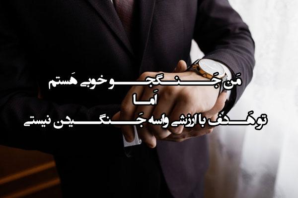 عکس نوشته مغروانه برای پروفایل