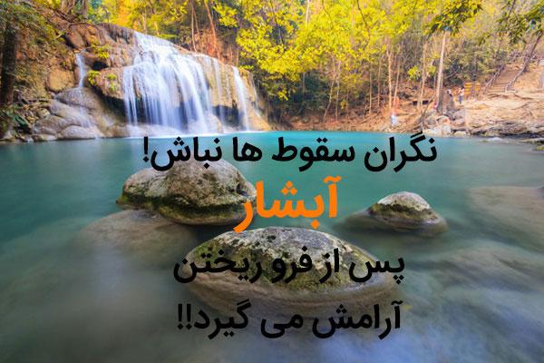 عکس نوشته های منظره و طبیعت زیبا برای پروفایل
