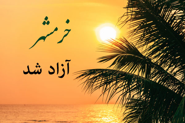 عکس پروفایل آزادی خرمشهر