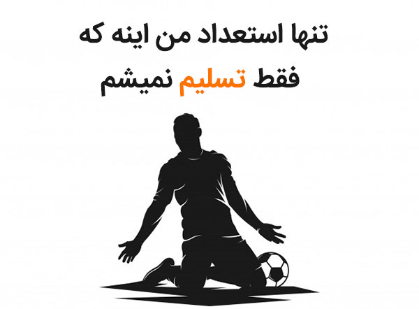 عکس نوشته انگیزشی فوتبالی