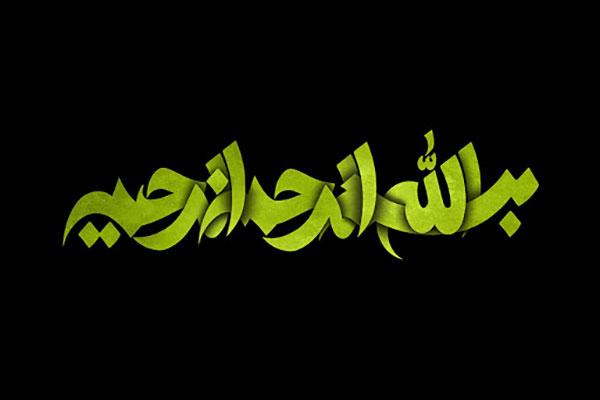 عکس نوشته بسم الله الرحمن الرحیم برای پروفایل به زبان فارسی و انگلیسی