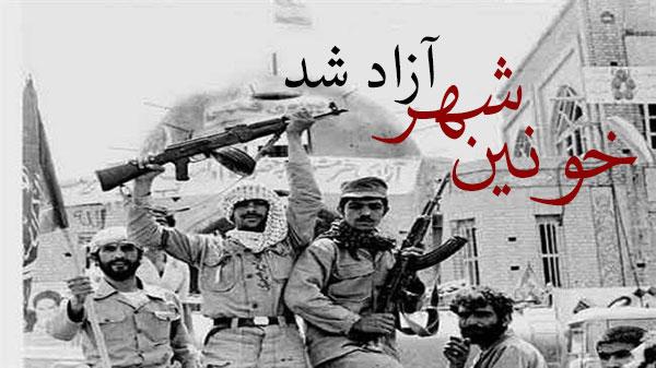 عکس نوشته آزاد سازی خرمشهر برای پروفایل