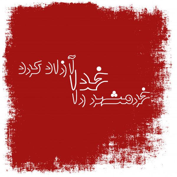 عکس نوشته خرمشهر را خدا آزاد کرد