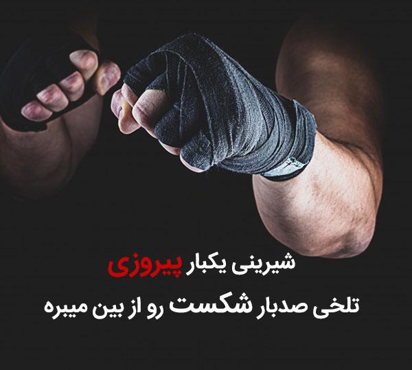 عکس نوشته بوکس برای پروفایل