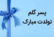 عکس نوشته پسرم تولدت مبارک برای پروفایل