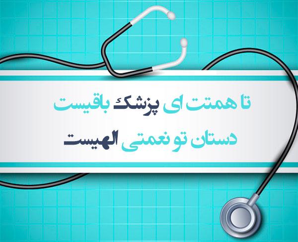 پروفایل تشکر از پزشک