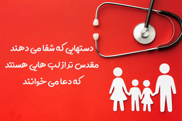 عکس پروفایل تشکر از مدافعان سلامت