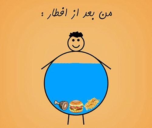 عکس پروفایل طنز ماه رمضان