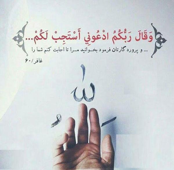 عکس پروفایل مذهبی الله