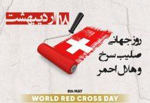 پیام تبریک روز جهانی صلیب سرخ و هلال احمر