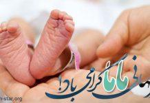 پیام تبریک روز جهانی ماما و مامایی