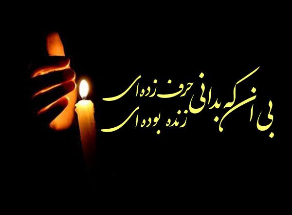 بهترین اشعار شهرام شیدایی