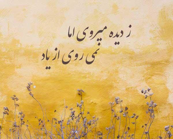 عکس نوشته از اشعار حسین منزوی برای پروفایل