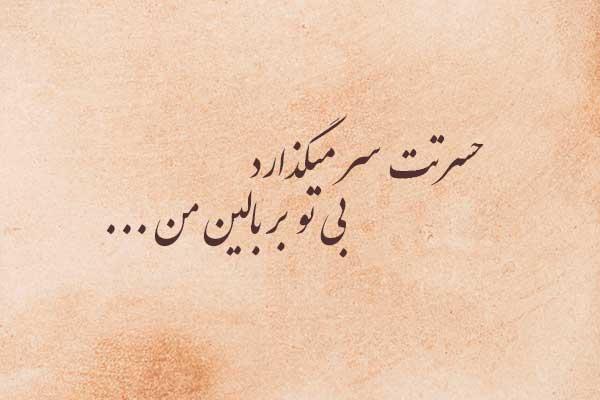اشعار حسین منزوی برای پروفایل