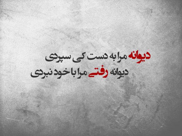 عکس نوشته آهنگ دیوانه رضا بهرام