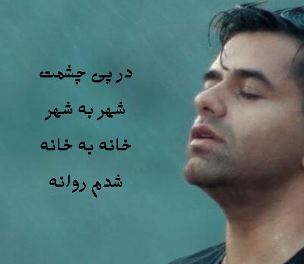 عکس پروفایل آهنگ غمگین رضا بهرام