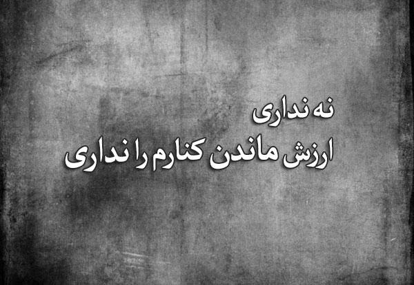 عکس نوشته شعر های رضا بهرام