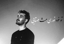 عکس نوشته ترانه های علی یاسینی