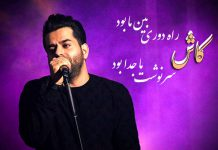 عکس نوشته آهنگ کاش رضا بهرام