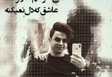 عکس پروفایل آهنگ های محسن ابراهیم زاده