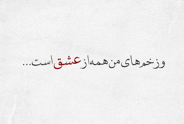 عکس نوشته جملات فروغ فرخزاد