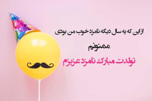 عکس نوشته تبریک تولد نامزد