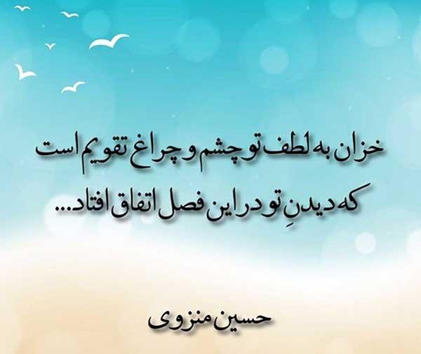 عکس نوشته از شعر های حسین منزوی