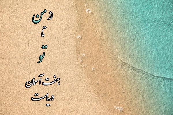 عکس نوشته در مورد دریا و ساحل