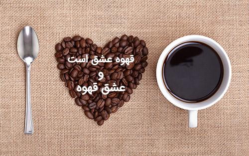 عکس نوشته قهوه خوردن