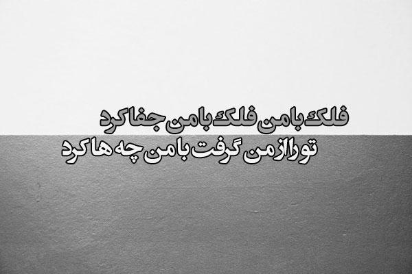 عکس نوشته آهنگ های افشین آذری