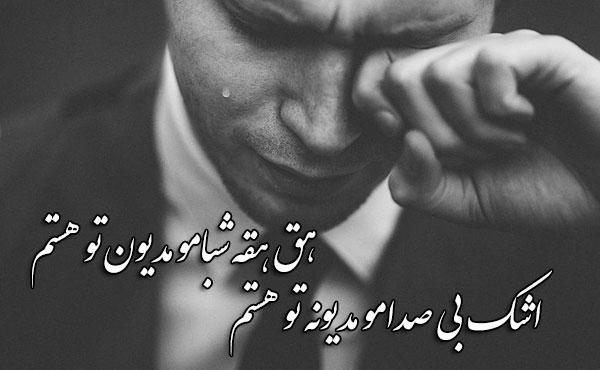 عکس نوشته آهنگ های ترکی افشین آذری
