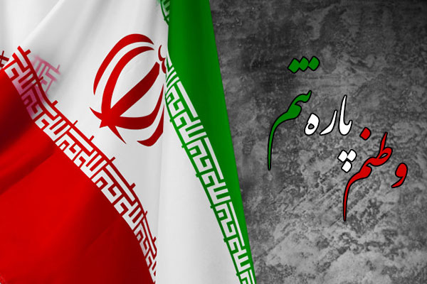 عکس پروفایل وطنم پاره تنم