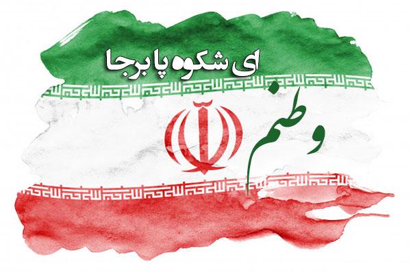 عکس پروفایل برای وطن