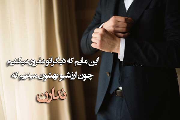عکس نوشته پسرانه لاتی خفن