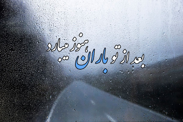 عکس پروفایل با آهنگ رضا بهرام