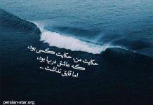 متن عاشقانه در مورد دریا و ساحل