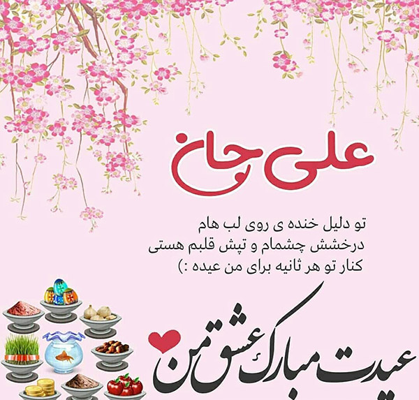عکس نوشته علی جان عیدت مبارک