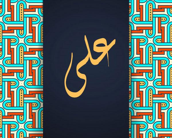 لوگوی اسم علی برای پروفایل