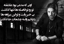 عکس پروفایل اشعار علی لهراسبی