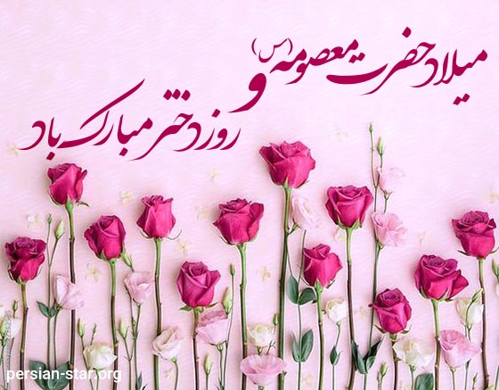 پیام تبریک تولد حضرت معصومه