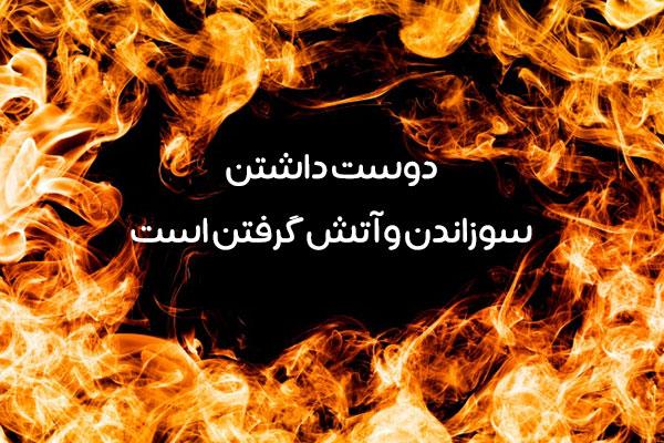 عکس نوشته آتش عشق