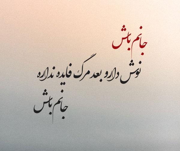 عکس نوشته آهنگ جانم باش آرون افشار