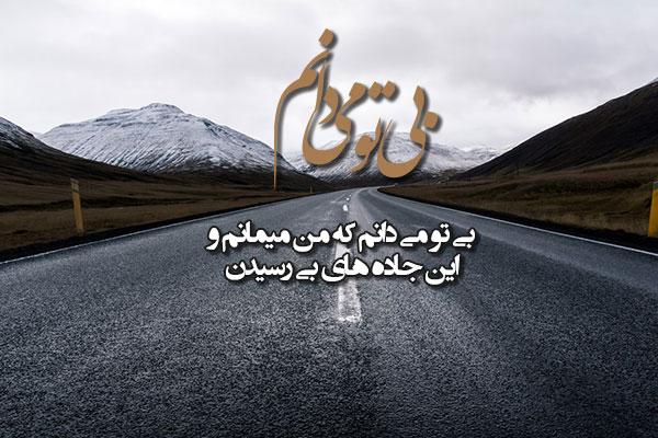 عکس نوشته آهنگ های علی زند وکیلی