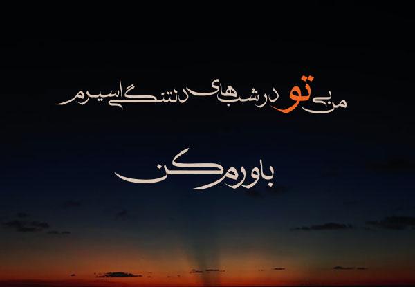 عکی نوشته ترانه های علی زند وکیلی