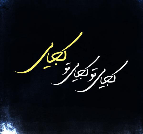 عکس نوشته آهنگ های آرون افشار