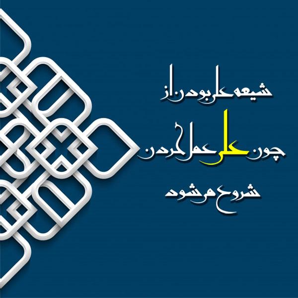 عکس نوشته اشعار امام علی علیه السلام