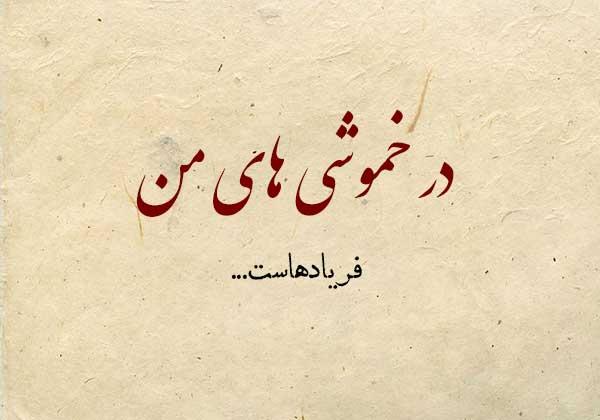 عکس نوشته اشعار عاشقانه فریدون مشیری