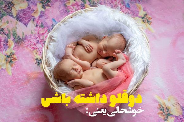 عکس پروفایل بارداری دو قلو