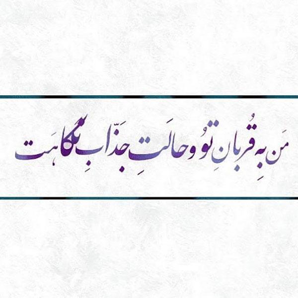 عکس نوشته با متن آهنگ های آرون افشار