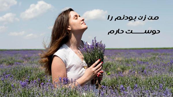 عکس نوشته زنانه برای پروفایل